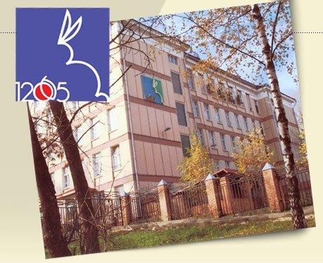 Официальный сайт ГБОУ Школа  1205 города Москвы